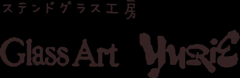 福山市のステンドグラス教室・修理ならGlass Art YURIE